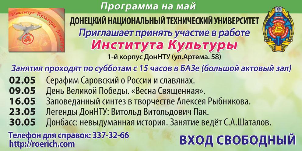 Донецк:Программа Института Культуры на май 2015 года