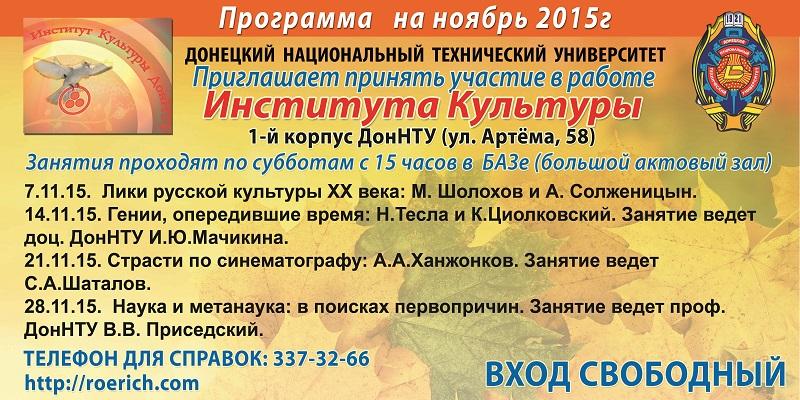 Донецк:Программа Института Культуры на ноябрь