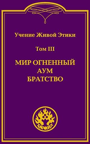 Москва:Вышел в свет третий том издания Учения Живой Этики (Агни Йоги)