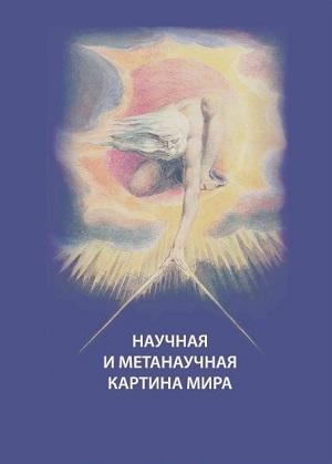 Москва:Новое издание Л.М.Гиндилис «Научная и метанаучная картина мира»