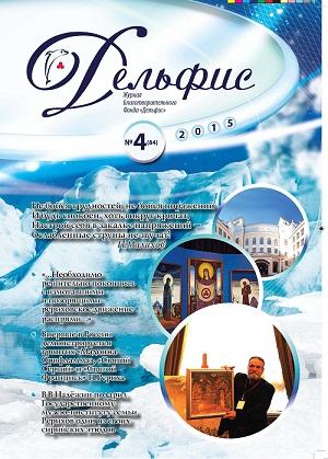 Москва:Новый журнал «Дельфис» №4(84)/2015