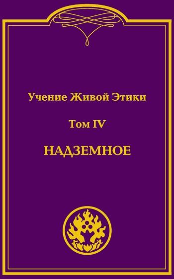 Москва:Вышел в свет четвертый том издания Учения Живой Этики (Агни Йоги)