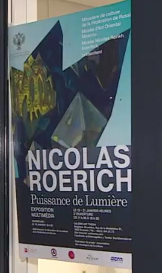 Брюссель:Мультимедийная выставка «Николай Рерих. Держава Света»